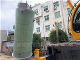 GRP一体化雨水提升泵站厂家成套供应