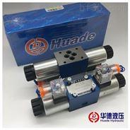 北京華德電磁閥利用回油壓差