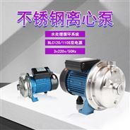 220V单级卧式大流量不锈钢离心泵