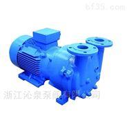 沁泉 2BV臥式鑄鐵水環真空泵