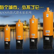 QXN高吸程污水潜水泵