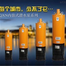 QXN内装式三相潜水电泵