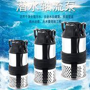 水產養殖錦鯉池循環給排水泵不銹鋼潛水泵