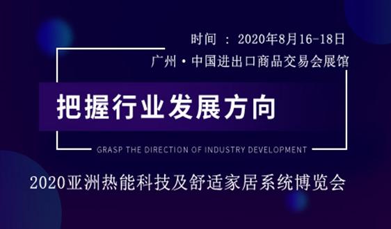 2020亚洲热博会8月召开,全球供热采暖市场依旧充满机遇