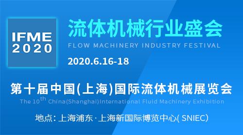 IFME2020 第十届中国(上海)国际流体机械展览会