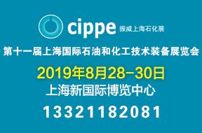第11届上海国际石油和化工技术装备展览会