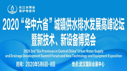 """2020""""華中六省""""城鎮供水排水發展高峰論壇暨新技術、新設備博覽會"""