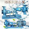 IS系列单级离心泵DN65卧式清水泵