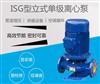 ISG立式单级离心泵供应